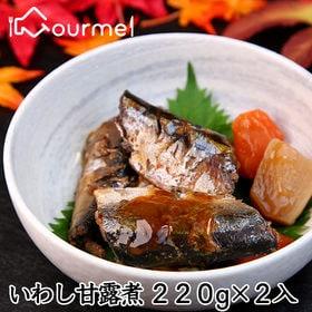 【440g(220g×2パック)】北海道産いわし甘露煮 22...
