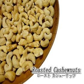 【500g】厳選ナッツ ローストカシューナッツ
