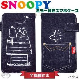 全機種対応(iphone、Pixel、Xperia等)【手帳...