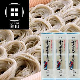 【200g×3袋】小千谷のへぎそば(乾麵)6人前