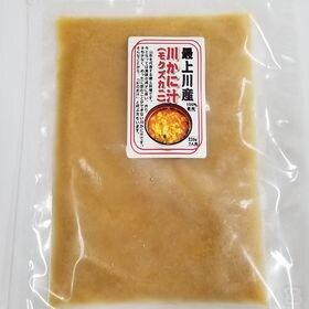 【220g×5袋】希少な最上川産天然川かに汁(スープ)
