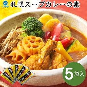 【計5食(25g×5袋)】ソラチ スープカレーの素 北海道
