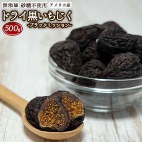 【500g】黒いちじく(イチジク)