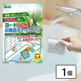 【1個】ヨ-ドdeお風呂キレイ