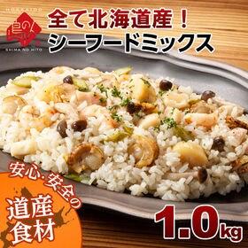 【1.0kg】安心安全の北海道産 シーフードミックス(個別冷...