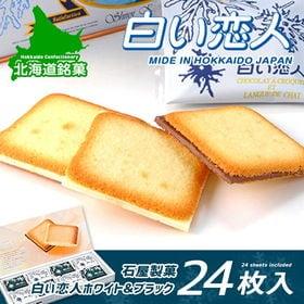 【24枚入】白い恋人 ホワイト&ブラック 北海道土産 ISH...