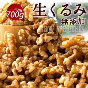 【700g】無添加・無塩 クルミ(くるみ)