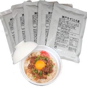【2袋セット】神戸牛すじとろ煮 超つゆだく 180g