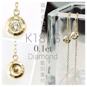 GE【鑑別書付】天然ダイヤモンド0.1ct K18 ミラーカ...