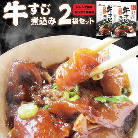 【120g×2袋】おうちで 居酒屋 牛すじ煮込み 醤油味