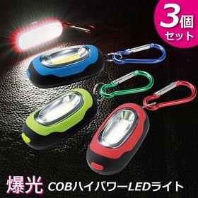 【3個セット】爆光COBハイパワーLEDライト