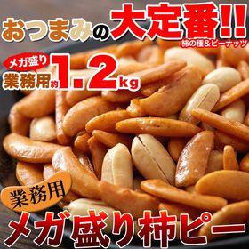 【業務用1.2kg】メガ盛り柿ピー1.2kg(約45袋~48...