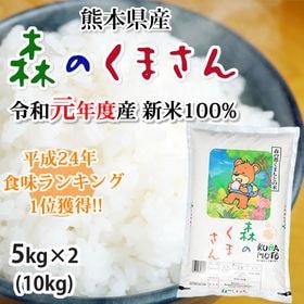 【計10kg(5kg×2)】熊本県産 森のくまさん 令和元年...