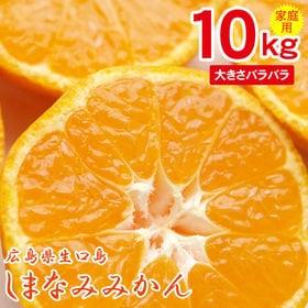 【予約受付】11/25~順次出荷【10kg】広島県生口島産 ...