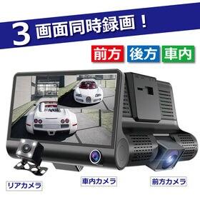 【500円offクーポン対象】3カメラ搭載 全景録画ドライブ...
