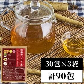 国産菊芋ごぼう茶[ハトムギ入り] 30包×3袋