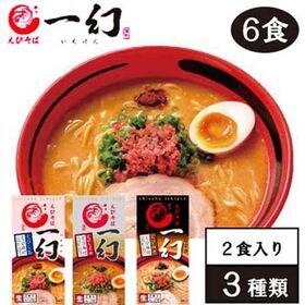 【3種計6食(2食入×3箱)】えびそば一幻ラーメン3種食べ比...