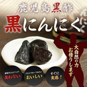 【1袋(5粒入)】国産 黒酢黒にんにく