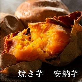 【1kg】鹿児島県産 冷凍焼き芋 安納芋