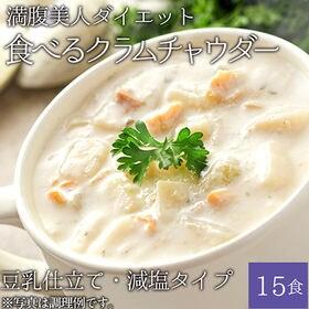 【15食】ぷるるん姫満腹美人食べるクラムチャウダー