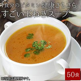 健康さらさら・すごい玉ねぎスープ50包