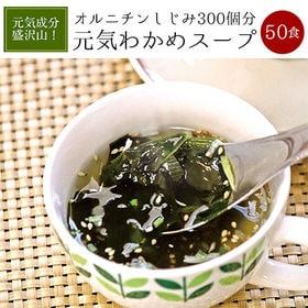 業務用/しじみ300個のオルニチン元気わかめスープ50包(包...