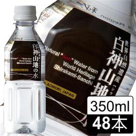 【350ml×48本】青森県鰺ヶ沢から直送!! 青森県白神山...