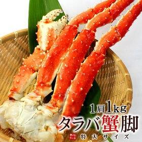 【約1kg】特大ボイルたらば蟹脚1肩 [[ボイルタラバ蟹1k...