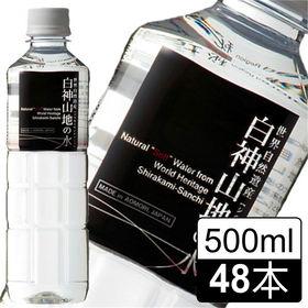 【500ml×48本】青森県鰺ヶ沢から直送!! 青森県白神山...