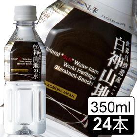 【350ml×24本】青森県鰺ヶ沢から直送!! 青森県白神山...