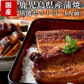【計270g(3~4人前)】鹿児島県産蒲焼き お手軽堪能セッ...