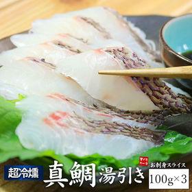 【計300g(10g×30切)】国産真鯛の湯引きスライス [...