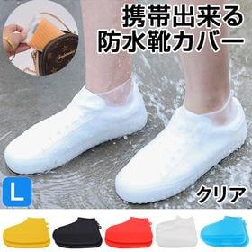 【Lサイズ:クリア】急な雨でも安心♪携帯出来る防水靴カバー
