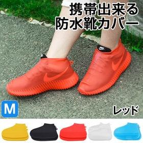 【Mサイズ:レッド】急な雨でも安心♪携帯出来る防水靴カバー