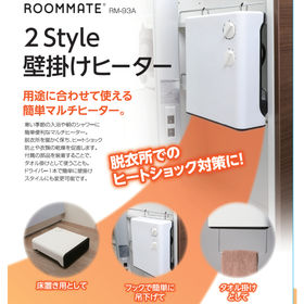 ROOMMATE/2Style壁掛けヒーター/RM-93A