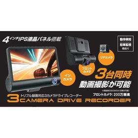 トリプル録画対応3カメドライブレコーダー JD-DR360