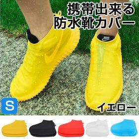 【Sサイズ:イエロー】急な雨でも安心♪携帯出来る防水靴カバー