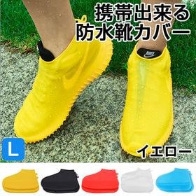 【Lサイズ:イエロー】急な雨でも安心♪携帯出来る防水靴カバー
