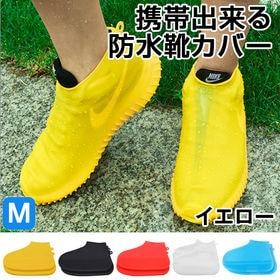 【Mサイズ:イエロー】急な雨でも安心♪携帯出来る防水靴カバー