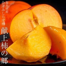 【3.5kg( L-4L/10-16玉)】福島県会津市産「み...