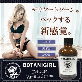BOTANIGIRL -ボタニガール- 100ml | デリケートケアで悩む全ての女性に贈る『全く新しいデリケートセラム誕生!』