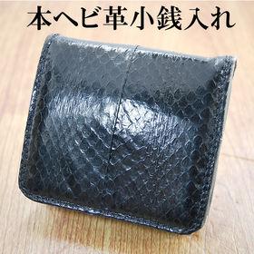 天然のヘビ革 ラッキー素材【本ヘビ皮 大容量 コインケース ...