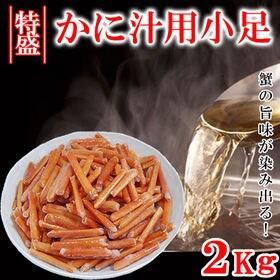 【2kg】北海道産紅ズワイガニ かにの出汁が染み出るカニ汁用...