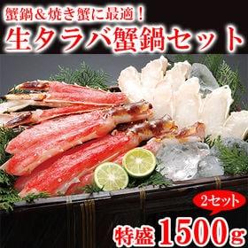 【1500g】ロシア産生タラバガニ特盛セット