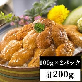 【100g×2パック】美味しい冷凍生うに