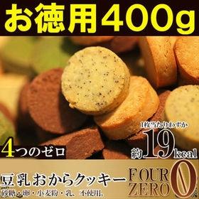 【200g×2袋(4種)】豆乳おからクッキー※割れや欠けあり