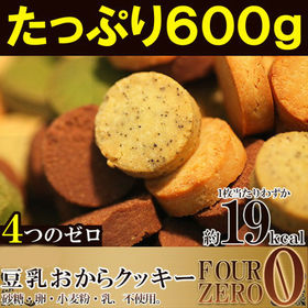 【200g×3袋(4種)】豆乳おからクッキー※割れや欠けあり