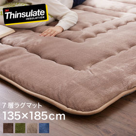 【ブラウン】シンサレート使用あったか極厚7層ラグマット 13...