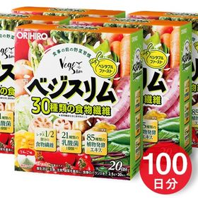 ダイエットや野菜補給に♪オリヒロ「ベジスリム」100日分!