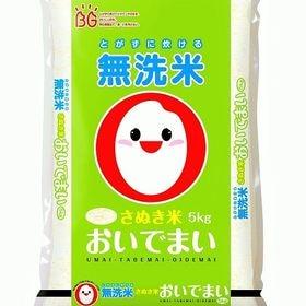 【無洗米5kg】香川県産 おいでまい